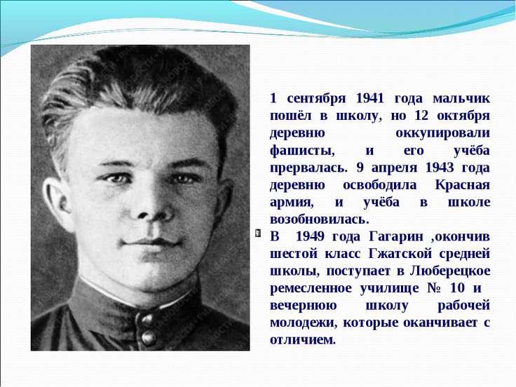 1 сентября 1941 года мальчик пошёл в школу, но 12 октября деревню оккупировал...