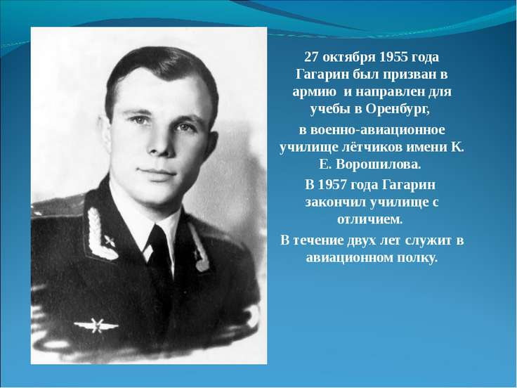 27 октября 1955 года Гагарин был призван в армию и направлен для учебы в Орен...