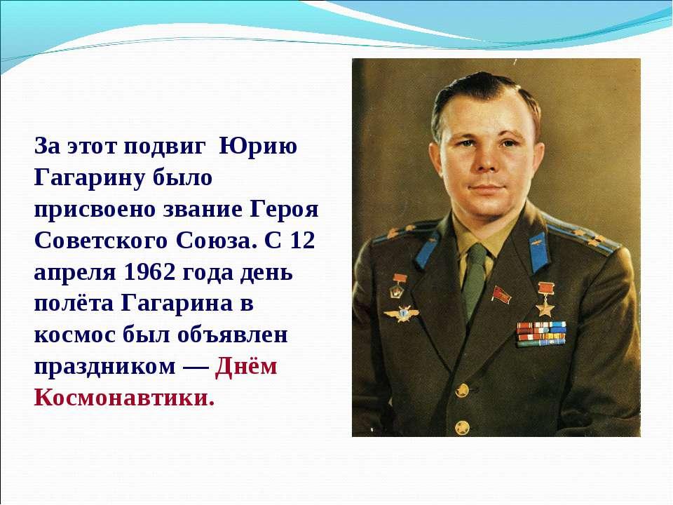 За этот подвиг Юрию Гагарину было присвоено звание Героя Советского Союза. С ...