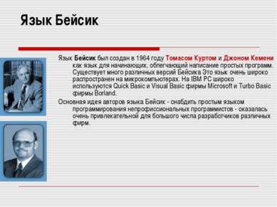 Язык Бейсик Язык Бейсик был создан в 1964 году Томасом Куртом и Джоном Кемени...