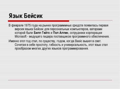 Язык Бейсик В феврале 1975 года на рынке программмных средств появилась перва...