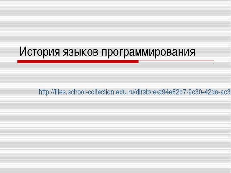 История языков программирования http://files.school-collection.edu.ru/dlrstor...