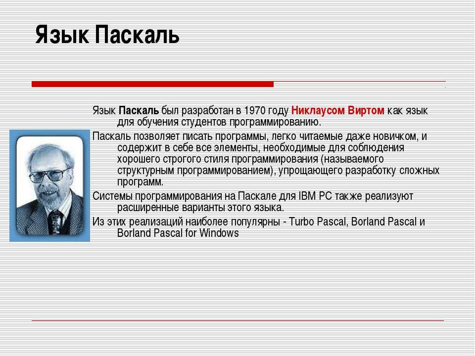 Язык Паскаль Язык Паскаль был разработан в 1970 году Никлаусом Виртом как язы...