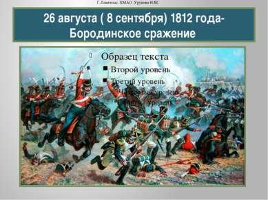 26 августа ( 8 сентября) 1812 года- Бородинское сражение Г.Лангепас. ХМАО .Ур...