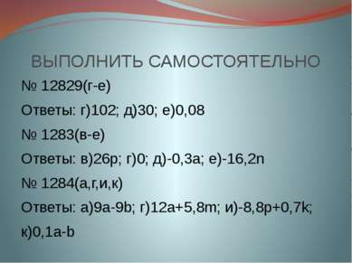 ВЫПОЛНИТЬ САМОСТОЯТЕЛЬНО № 12829(г-е) Ответы: г)102; д)30; е)0,08 № 1283(в-е)...