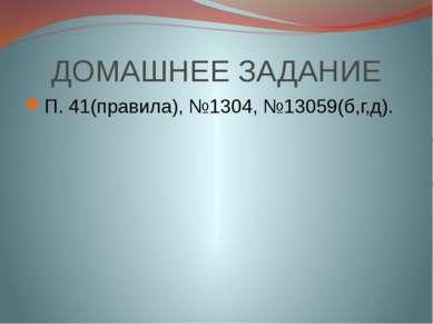 ДОМАШНЕЕ ЗАДАНИЕ П. 41(правила), №1304, №13059(б,г,д).