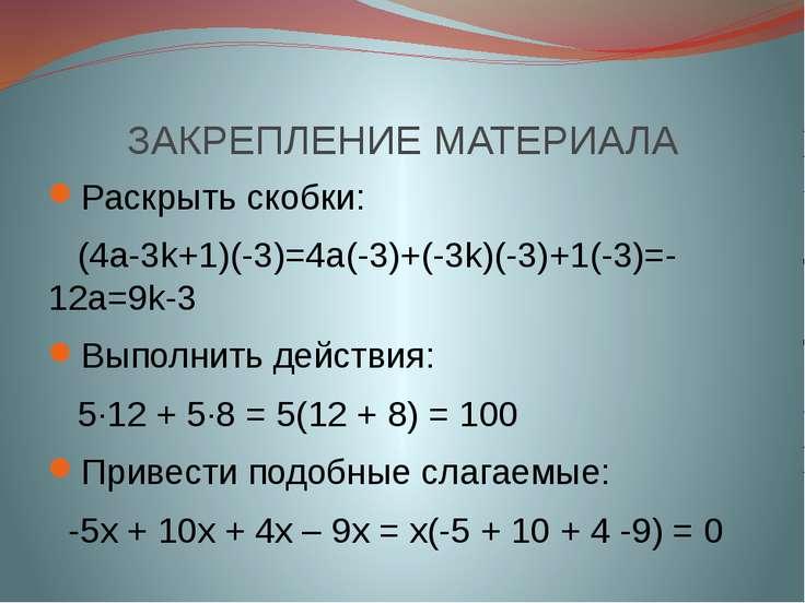 ЗАКРЕПЛЕНИЕ МАТЕРИАЛА Раскрыть скобки: (4a-3k+1)(-3)=4a(-3)+(-3k)(-3)+1(-3)=-...