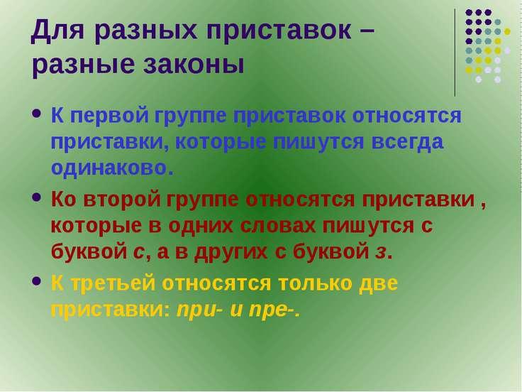 Для разных приставок – разные законы К первой группе приставок относятся прис...
