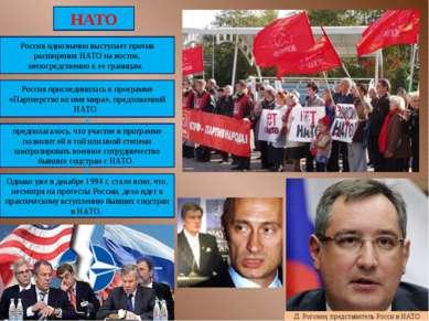 НАТО Россия однозначно выступает против расширения НАТО на восток, непосредст...