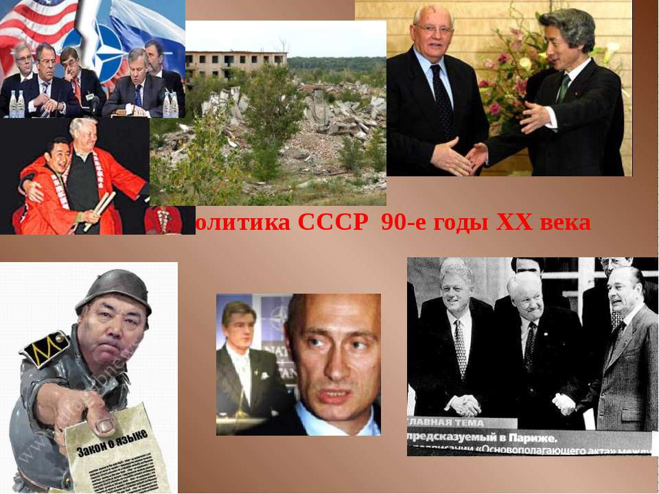 Внешняя политика СССР 90-е годы XX века