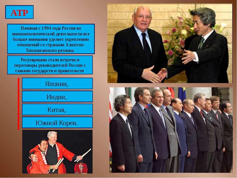 АТР Начиная с 1994 года Россия во внешнеполитической деятельности все больше ...