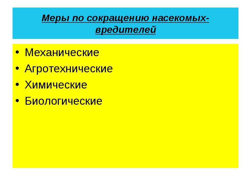 Меры по сокращению насекомых-вредителей Механические Агротехнические Химическ...
