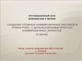 СОЗДАНИЕ СЛОЖНЫХ АНИМИРОВАННЫХ РИСУНКОВ В POWER POINT, С ИСПОЛЬЗОВАНИЕМ ПРОСТ...