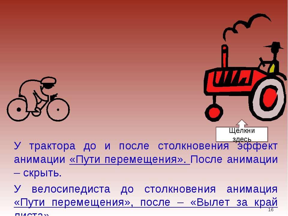 У трактора до и после столкновения эффект анимации «Пути перемещения». После ...