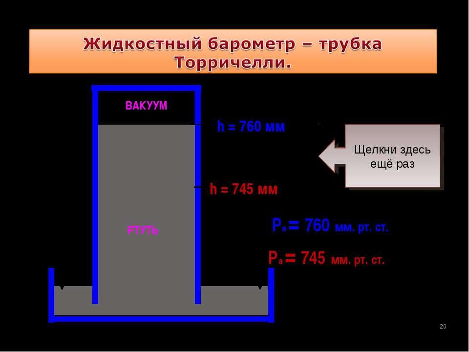 * Ра = 745 мм. рт. ст. h = 745 мм Ра = 760 мм. рт. ст. h = 760 мм Как действу...