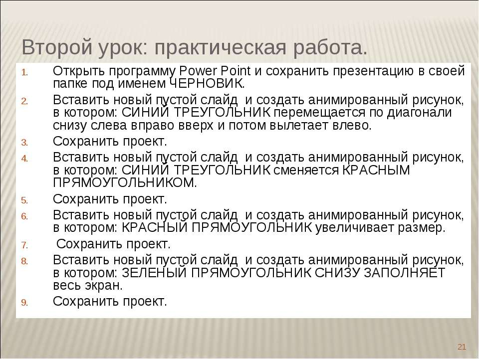 Второй урок: практическая работа. Открыть программу Power Point и сохранить п...