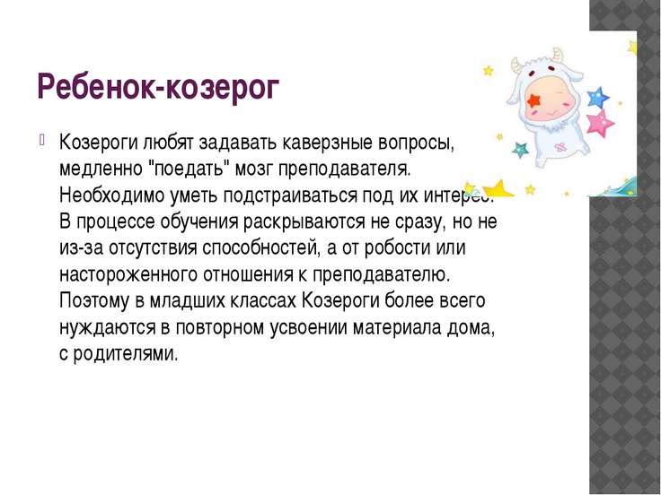 """Ребенок-козерог Козероги любят задавать каверзные вопросы, медленно """"поедать""""..."""