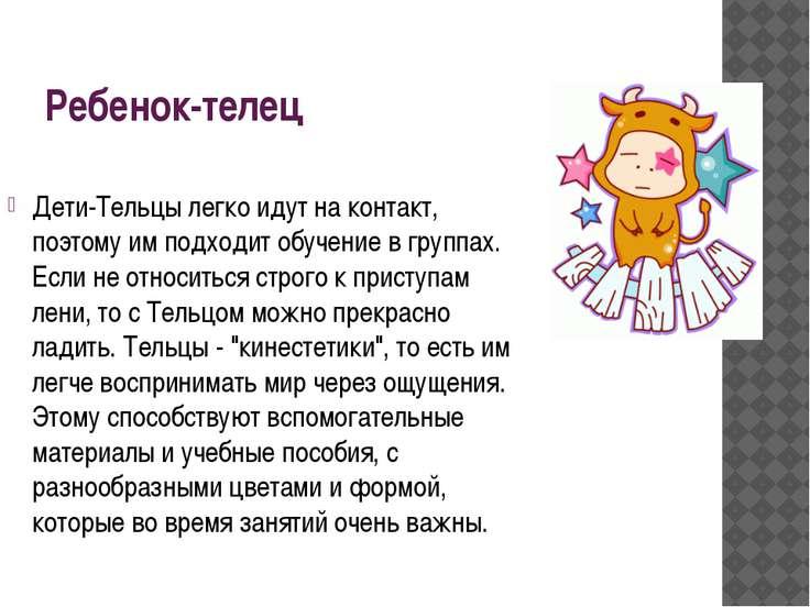 Ребенок-телец Дети-Тельцы легко идут на контакт, поэтому им подходит обучение...
