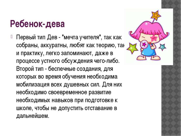 """Ребенок-дева Первый тип Дев - """"мечта учителя"""", так как собраны, аккуратны, лю..."""