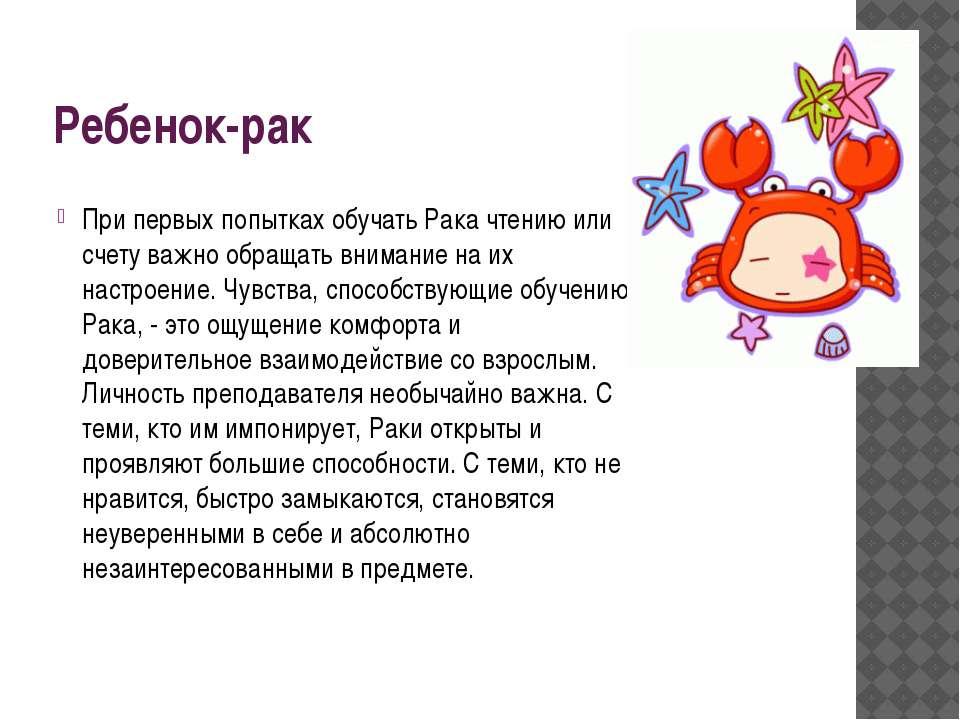Ребенок-рак При первых попытках обучать Рака чтению или счету важно обращать ...
