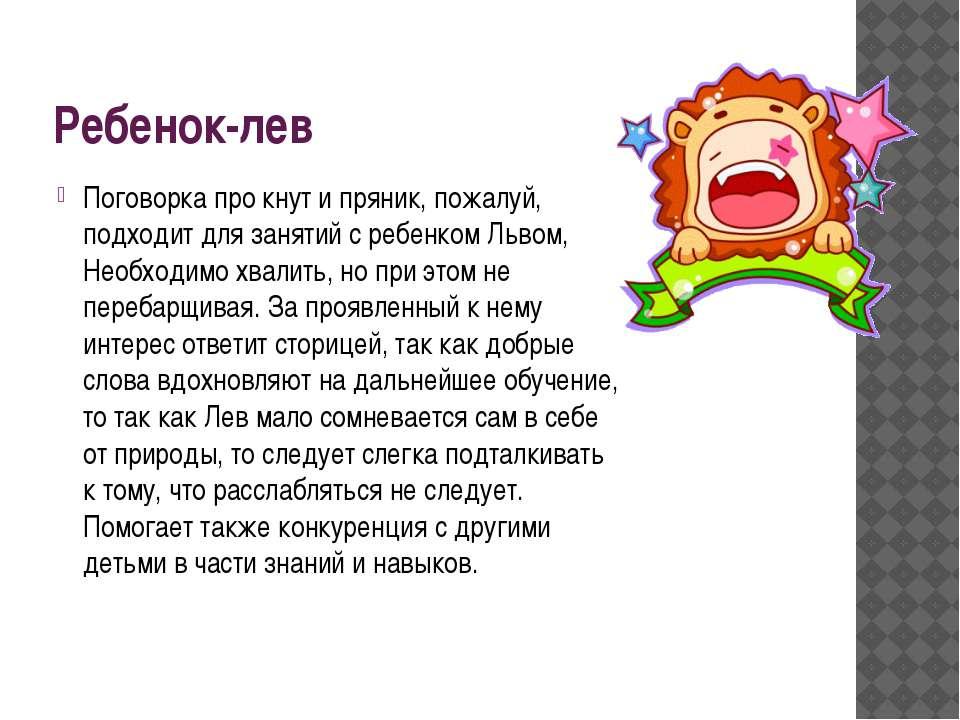 Ребенок-лев Поговорка про кнут и пряник, пожалуй, подходит для занятий с ребе...