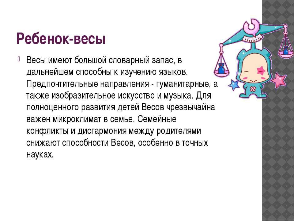 Ребенок-весы Весы имеют большой словарный запас, в дальнейшем способны к изуч...