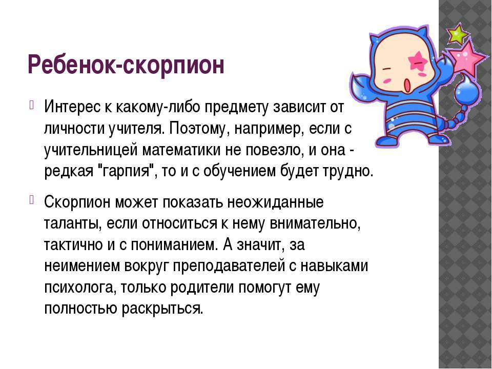 Ребенок-скорпион Интерес к какому-либо предмету зависит от личности учителя. ...
