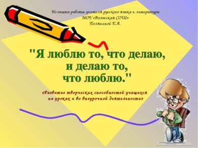 Из опыта работы учителя русского языка и литературы МОУ «Волжская СОШ» Поляни...