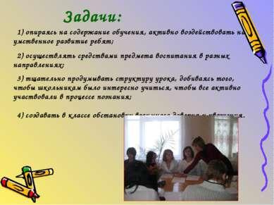 Задачи: 1) опираясь на содержание обучения, активно воздействовать на умствен...