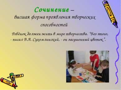 Сочинение – высшая форма проявления творческих способностей Ребёнок должен жи...