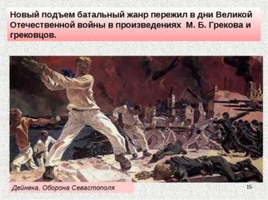 * Дейнека. Оборона Севастополя Новый подъем батальный жанр пережил в дни Вели...