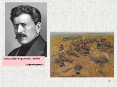 * Митрофан Борисович Греков (Мартыщенко )
