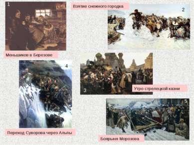 * Переход Суворова через Альпы Утро стрелецкой казни Взятие снежного городка ...