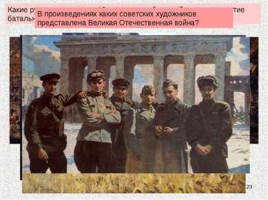 * Какие русские художники 19 века внесли большой вклад в развитие батального ...