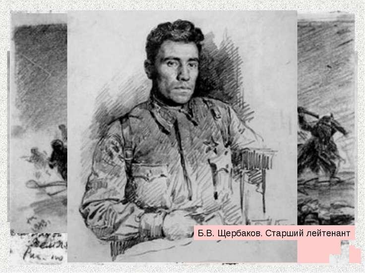 * К. И. Финагенов. Герой советского союза А.П. Иванов Н.Г. Гутиев. Рельсовая ...