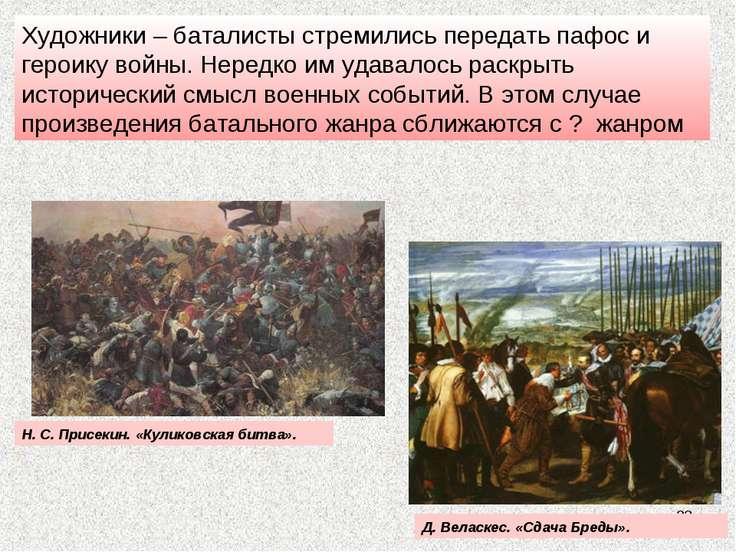 * Художники – баталисты стремились передать пафос и героику войны. Нередко им...