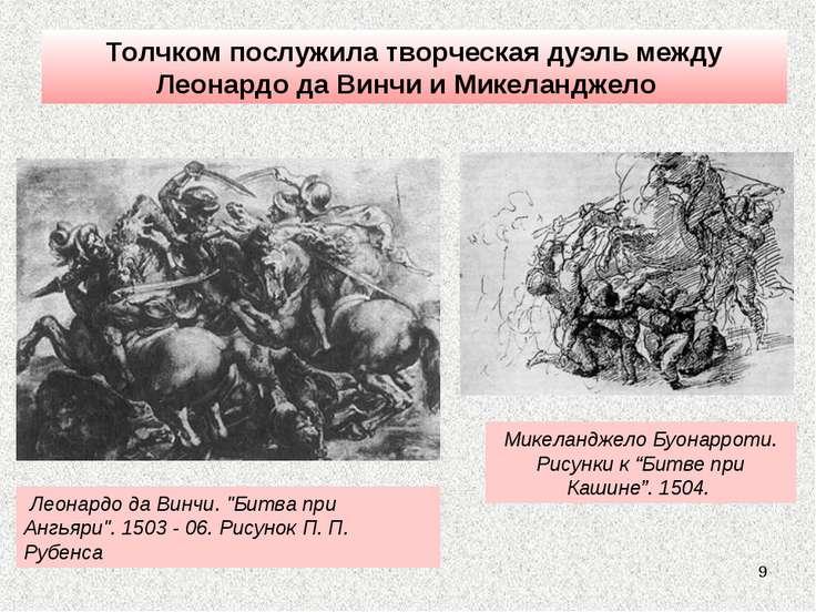 * Толчком послужила творческая дуэль между Леонардо да Винчи и Микеланджело Л...