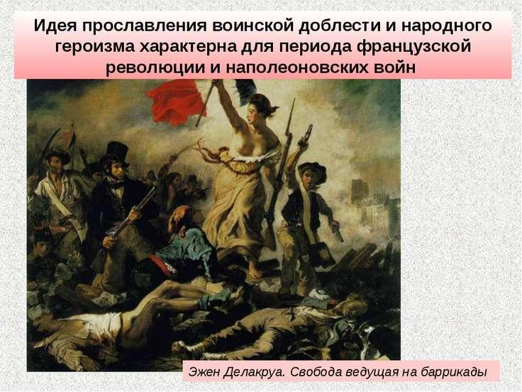 * Эжен Делакруа. Свобода ведущая на баррикады Идея прославления воинской добл...
