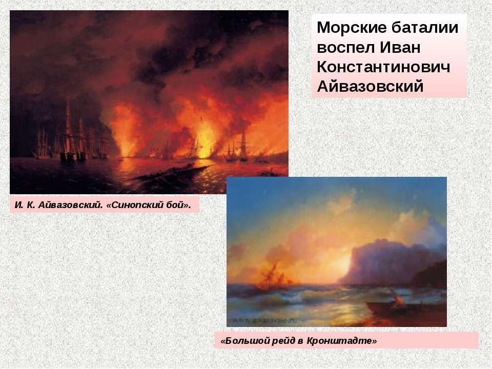 * Морские баталии воспел Иван Константинович Айвазовский И. К. Айвазовский. «...