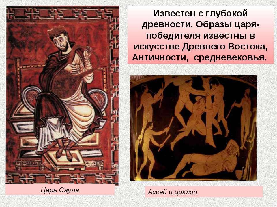 * Царь Саула Известен с глубокой древности. Образы царя-победителя известны в...