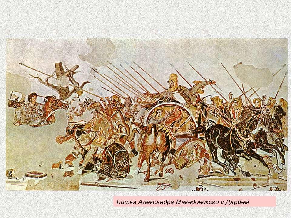 * Битва Александра Македонского с Дарием