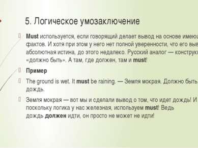 5. Логическое умозаключение Mustиспользуется, если говорящий делает вывод на...