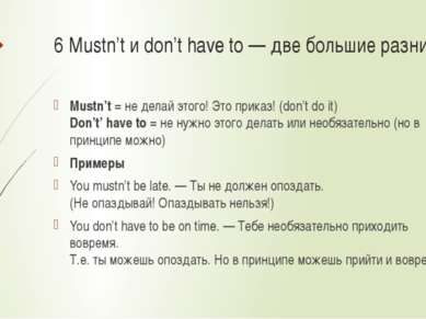 6 Mustn't и don't have to — две большие разницы Mustn't= не делай этого! Это...