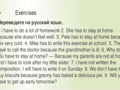 Exercises  Переведите на русский язык. 1. I have to do a lot of homework 2. S...