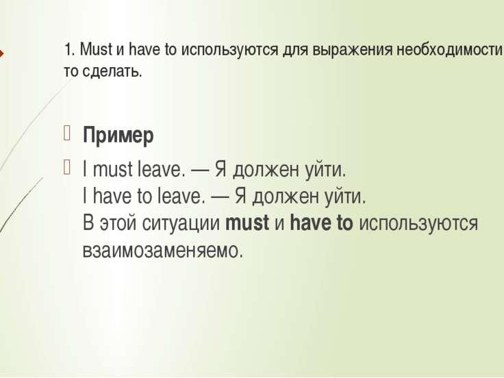 1. Must и have to используются для выражения необходимости что-то сделать. Пр...