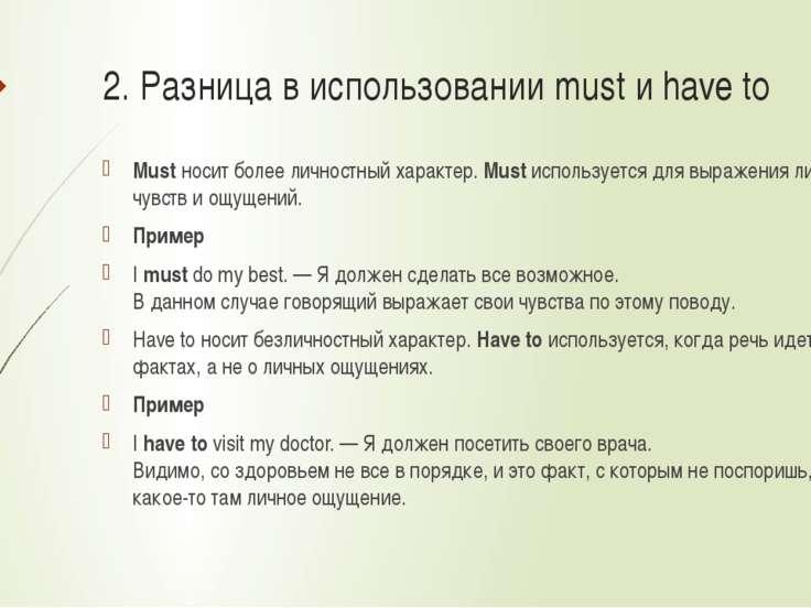 2. Разница в использовании must и have to Mustносит более личностный характе...