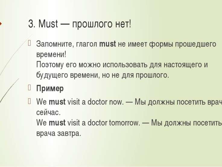 3. Must — прошлого нет! Запомните, глаголmustне имеет формы прошедшего врем...