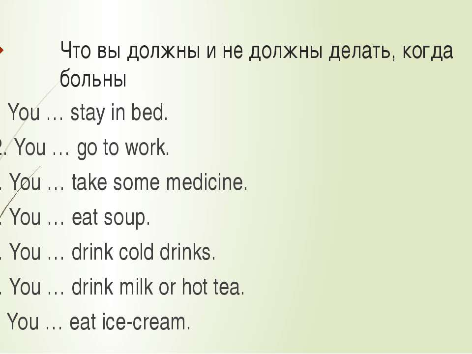 Что вы должны и не должны делать, когда больны 1. You … stay in bed. 2. You …...