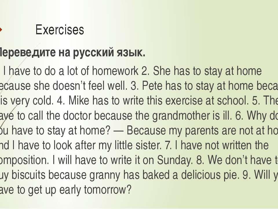 Exercises Переведите на русский язык. 1. I have to do a lot of homework 2. S...