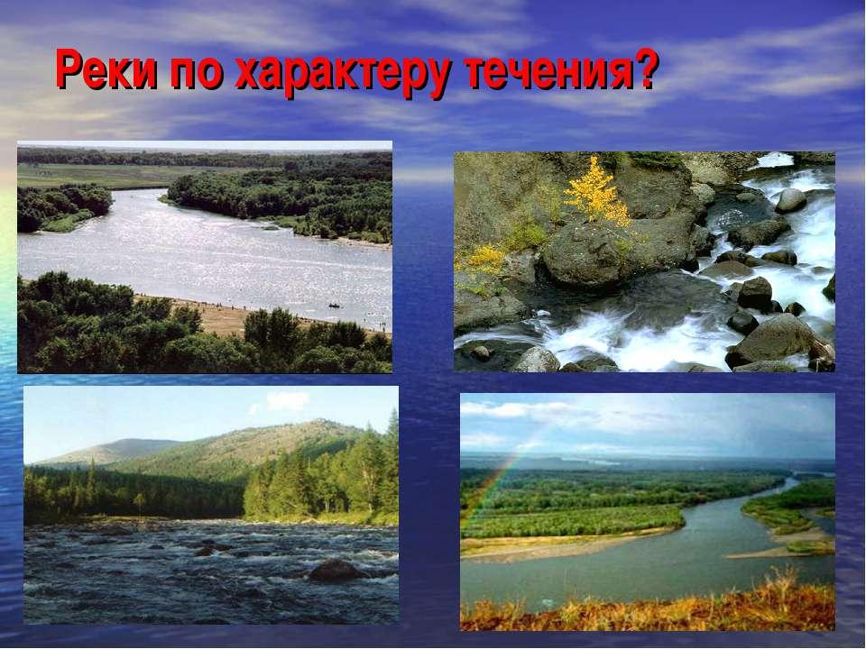 Реки по характеру течения?